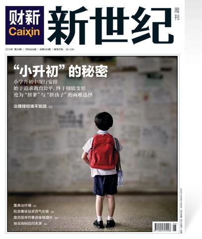沙龙365登入周刊第560期