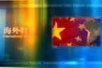 中国资本瞄准拉美