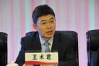 贵州安顺市长遭实名举报后被调查