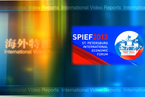 圣彼得堡论坛看中俄合作