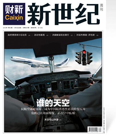 《新世纪》周刊第564期