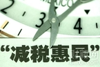 快评财新闻(8月14日)