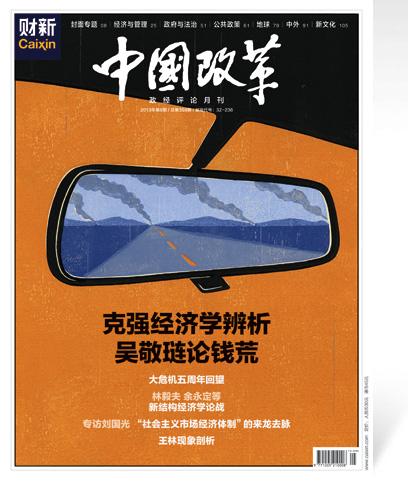 《中国改革》第358期