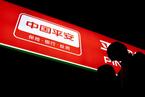 中国平安推行核心人员持股计划