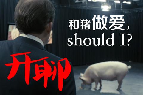 男人与猪性交_【开聊】和猪做爱,should i?