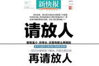 中联重科报道者遭刑拘 新快报再吁维权