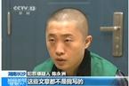 央视称新快报记者认罪 曾收受中间人酬劳