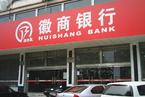 徽商银行香港挂牌 首日涨近2%