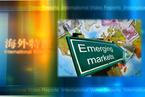 新兴市场怎样做好准备