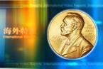 诺贝尔经济学奖怎样产生
