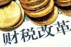 快评财新闻(11月28日)