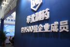 华北制药回应维C垄断案  称已决定提起上诉