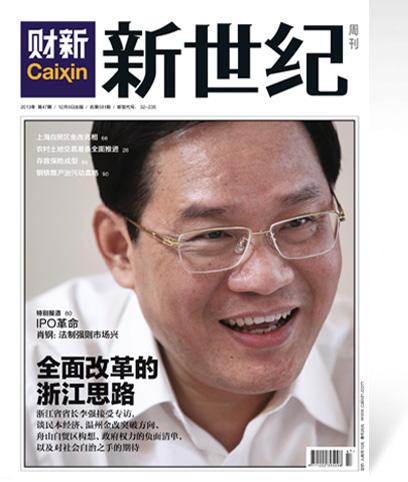 《新世纪》周刊第581期