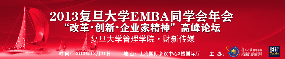 复旦大学EMBA同学会年会高峰论坛