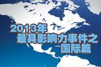 2013年最具影响力事件之国际篇