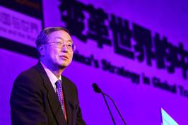 2010财新峰会:变革世界的中国策