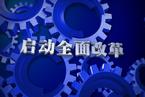 财新峰会2013视频报道