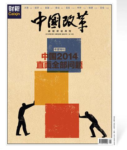 《中国改革》第362期