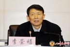 四川省政协主席李崇禧被免领导职务