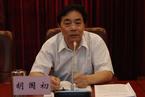 衡阳市原人大主任胡国初被移送司法