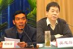 四川省农业厅两厅级官员被调查