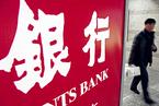银行业如何重建昔日道德操守