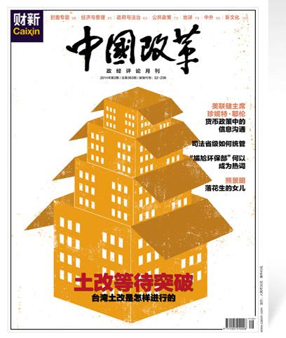《中国改革》第363期