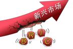 """新兴市场经济中的""""BRIC"""""""