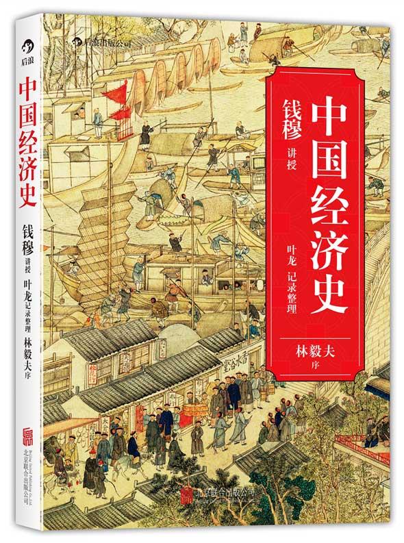 经济史属专门史,如欲学习中国经济史,最好先能了解经济与历史之知识.