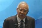 马来西亚总理举行记者会