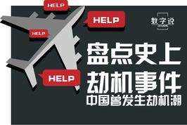盘点史上劫机事件 中国曾发生劫机潮
