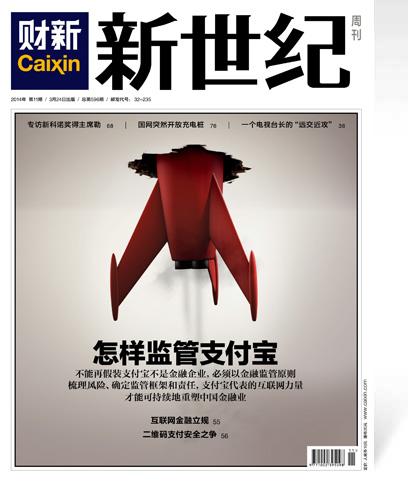 《新世纪》周刊第596期