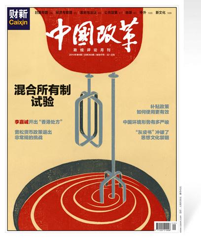 《中国改革》第365期
