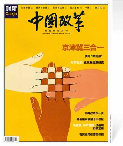 《中国改革》第366期