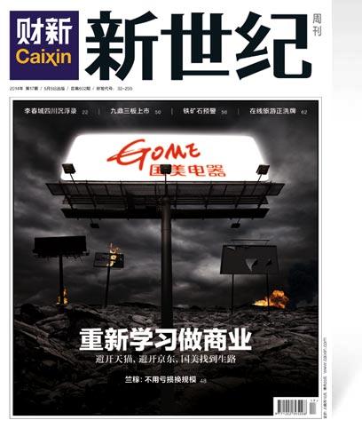 沙龙365登入周刊第602期