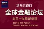 清华五道口全球金融论坛