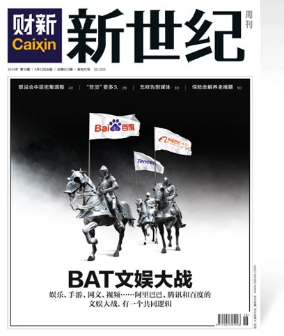 《新世纪》周刊第603期