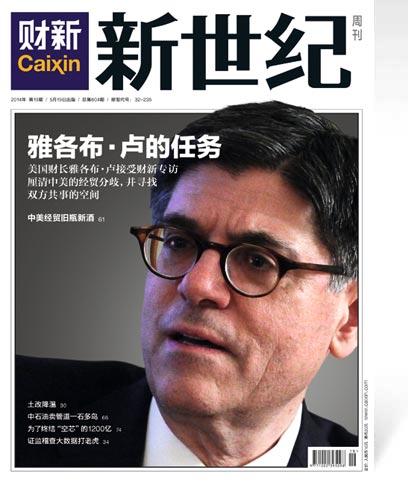 《新世纪》周刊第605期