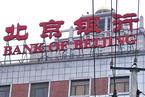 北京银行上半年净利增13.44%