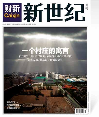 《新世纪》周刊第606期