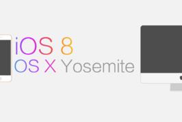 细数苹果新版Mac系统和iOS 8的主要看点