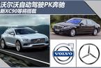 沃尔沃自动驾驶PK奔驰 新XC90等将搭载