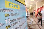 汇付天下搭建P2P账户托管体系