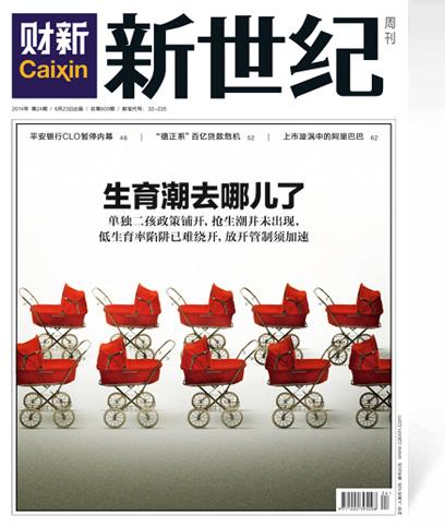 《新世纪》周刊第609期
