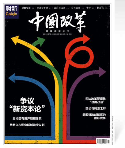 《中国改革》第368期