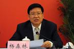 山西纪委常务副书记杨森林落马 曾为金道铭长期副手