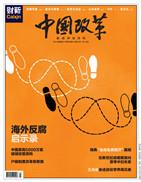 《中国改革》