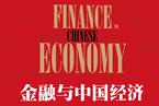 中国金融市场:历史与现实