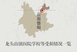 龙头山镇医院学校等受损情况一览