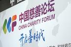 【视频】首届中国慈善论坛举办